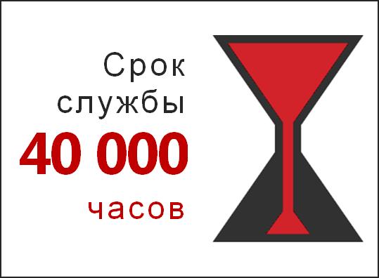 Срок службы 40 000 часов