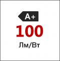 Энергоэффективность 100Лм/Вт