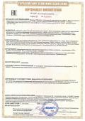 Сертификат соответствия ЭРА