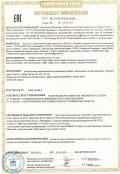 Сертификат соответствия светильника AL5020