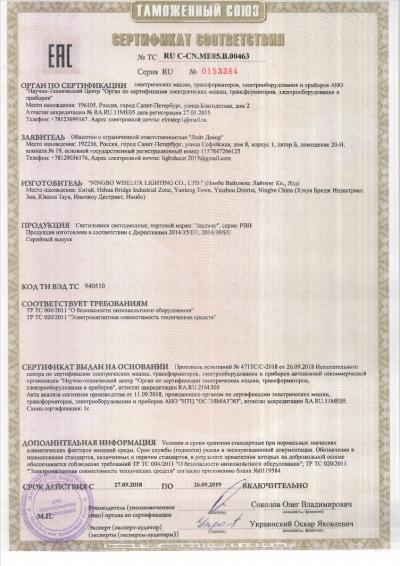 Сертификат на светильники с ИК датчиком