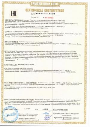 Сертификат на светильник с датчиком звука