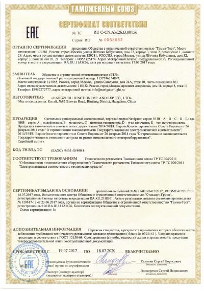Сертификат соответствия уличного светильника 120 Вт