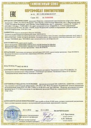 Сертификат Damp Proof 1500