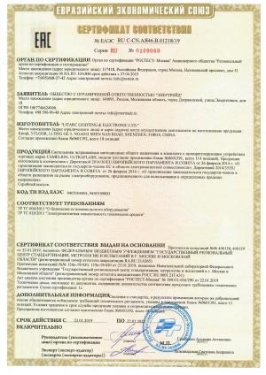 Сертификат соответствия светильника LTL-60