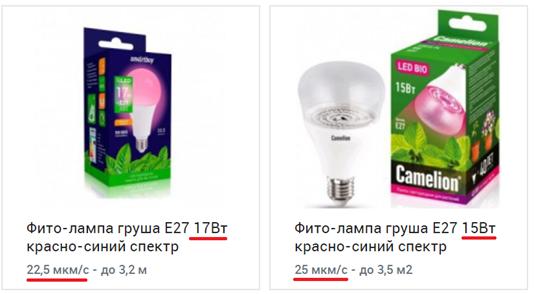 Сравнение мощности фито ламп