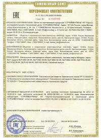 Сертификат соответствия школьного светильника