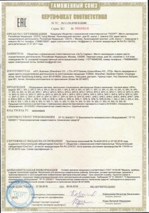 Сертификат на светодиодную панель