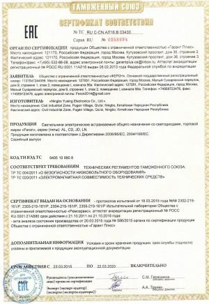 Сертификат соответствия на светильник AL1002